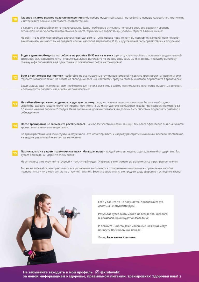 Реальные Правила Похудения. С чего начать похудение